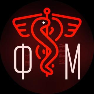 Фитнес & Медицина