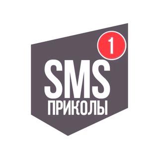 SMS Приколы :D