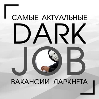 DARK JOB | Биржа труда 18+