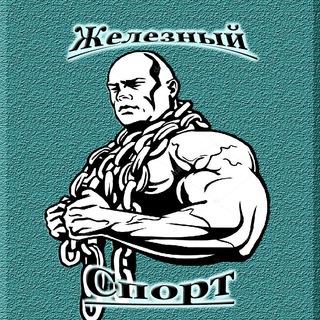 Железный спорт