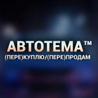 АВТОТЕМА AV