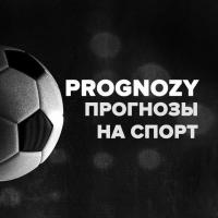 Прогнозы на спорт форум прогнозы на спорт от професионал