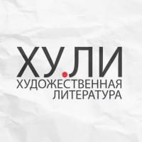 ХУ.ЛИ - Художественная литература
