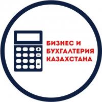 Бизнес и Бухгалтерия Казахстана