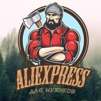 Мужской AliExpress