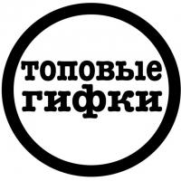 Топовые Гифки