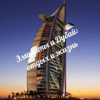 Дубай и Эмираты: отдых и жизнь