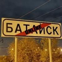 Батайск на связи
