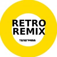Ретро Ремиксы Retro Remix