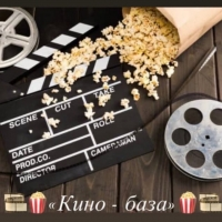 Кино база