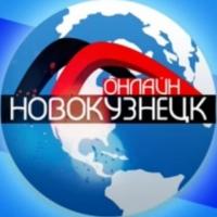 Новокузнецк ОНЛАЙН