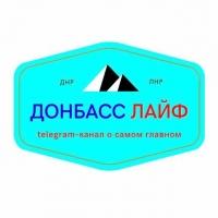 Донбасс ЛАЙФ
