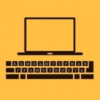 Компьютерная грамотность